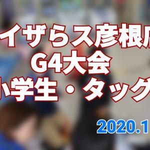 【ベイブレードバーストGT】2020.1.25(土)トイザらス彦根店G4大会(小学生・タッグ)【wbba.公式大会】