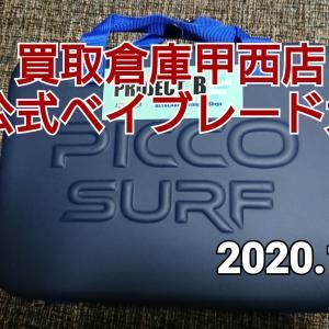【ベイブレードバーストGT】2020.1.26(土)買取倉庫甲西店非公式大会