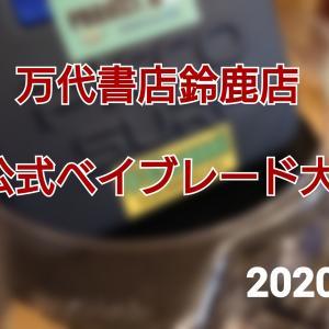 【ベイブレードバーストGT】2020.2.16(日)万代書店鈴鹿店非公式ベイブレード大会