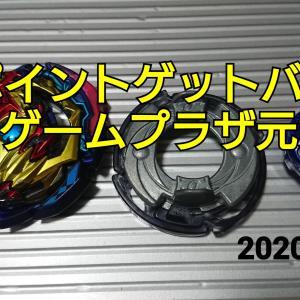 【ベイブレードバーストGT】2020.3.8(日)GTポイントゲットバトルinゲームプラザ元気(滋賀)【討伐】YouTube動画有り