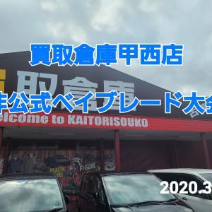 【ベイブレードバーストGT】2020.3.29(日)買取倉庫甲西店非公式大会【超王(スパーキング)】