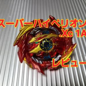 【ベイブレードバースト超王】B-159 ブースター スーパーハイペリオン.Xc 1A【レビュー】