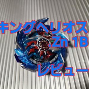 【ベイブレードバースト超王】B-160 ブースター キングヘリオス.Zn 1B【レビュー】