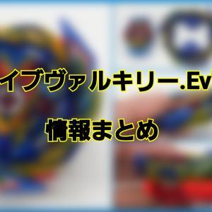 【ベイブレードバースト超王】B-163 ブースター ブレイブヴァルキリー.Ev' 2A事前情報まとめ