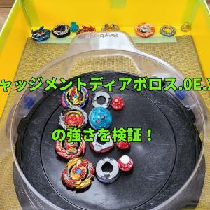 【エクシードドライバー】ジャッジメントディアボロス.0E.Xcの強さを検証!【ベイブレードバースト超王】