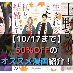 【10/17まで】50%OFFのオススメ漫画紹介!Kindle秋の読書フェア開催中!【電子書籍】