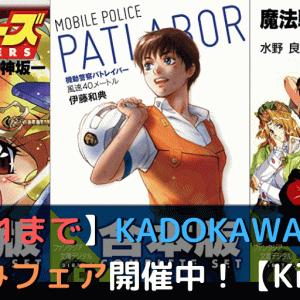 【10/31まで】KADOKAWAラノベ一気読みフェア開催中!合本セール!【電子書籍】
