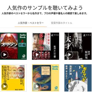 【初月無料】『本を聴く』サービス「Audible」は通勤中・運動中の読書に最適【ながら聞き出来る】