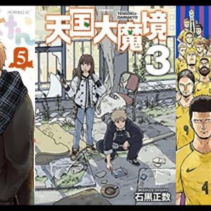 【10/23発売】最新オススメ新刊コミック情報【Kindle】