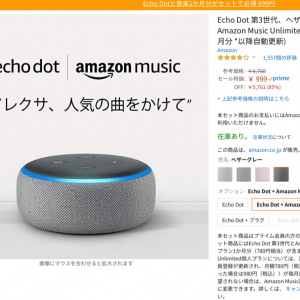 【86%OFF】Amazon Echo Dot第3世代が999円!しかもAmazon Music Unlimited1ヶ月分無料!
