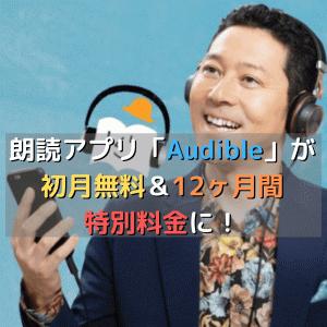 朗読アプリ「Audible」が初月無料&12ヶ月間特別料金に!