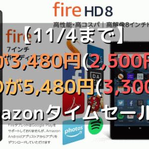 【Amazon】Fire7が3,480円(2,500円OFF)!Fire8HDが5,480円(3,300円OFF)のタイムセール!【11/4まで】