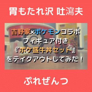 吉野家のポケモンフィギュア付き『ポケ盛牛丼セット』をテイクアウトしてみた!