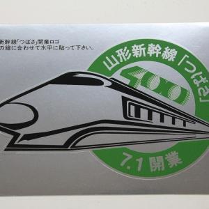 歴代新幹線とステッカー