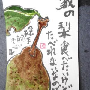 梨とつゆ草