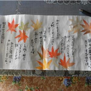 紅葉(巻紙)