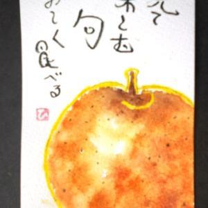 梨と地蔵菩薩