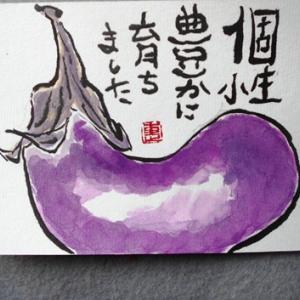 茄子・「千字文を学ぶ」