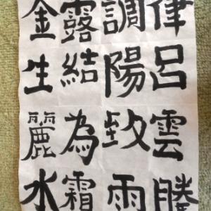 千字文・天地玄黄~律呂調陽