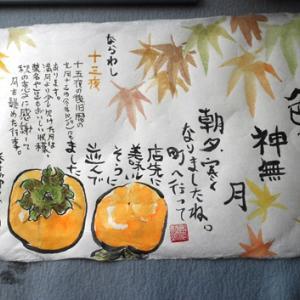 10月の絵手紙・柿(巻紙)