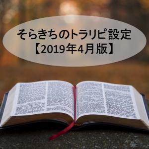 そらきちのトラリピ設定【2019年8月~】
