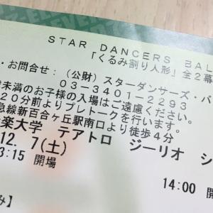 バレエ鑑賞デビュー