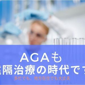 AGAの通院頻度はどのくらい?地方在住や多忙なら遠隔治療もアリ