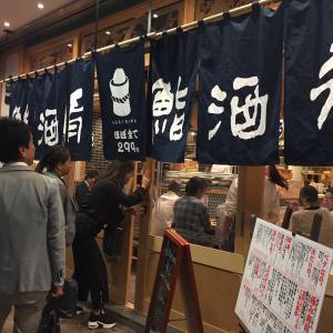 スシロープロデュースのコスパ良い居酒屋「鮨・酒・肴 杉玉京橋」