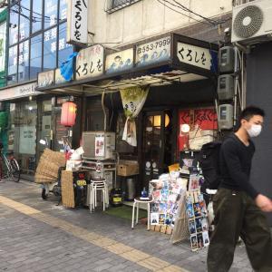確かに色々凄い!自称「日本一サービス旺盛な店」・大正「くろしを」