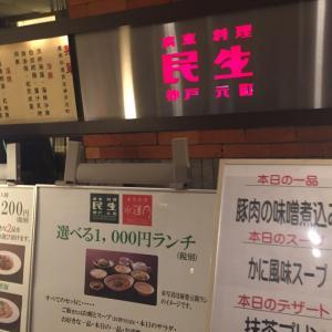 コスパ抜群すぎる!ヒルトンプラザ「広東料理 民生」の海老dayランチ!