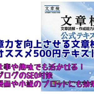 文章力を向上させる文章検の500円テキストをオススメ紹介
