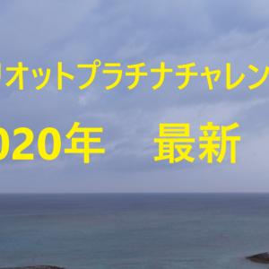 マリオット プラチナチャレンジ 2020年最新 これが最後のチャンス!?