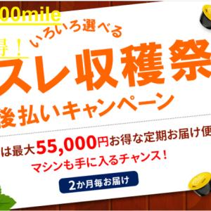 ネスレ いろいろ選べる!ネスレ収穫祭「すぐたま」70,000mile(35000円相当)獲得!