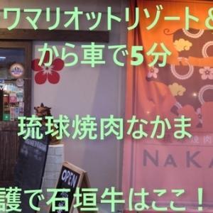 琉球焼肉なかま【NAKAMA】石垣牛最高!感動!子連れで焼き肉 ザリッツカールトン沖縄 マリオットリゾート&スパから車で5分