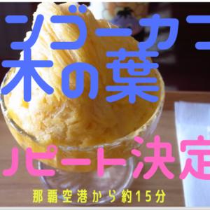 マンゴーカフェ 木の葉(このは)豊見城本店【2歳子連れ沖縄旅行】