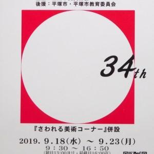 第34回湘南市民美術展のご案内