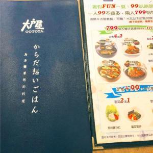 台湾の大戸屋では日本語が公用語なんです[あらびっくりな接客]