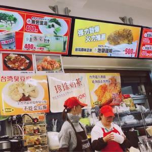 「ここはもはや中国」 知る人ぞ知る 中華 フードコート メニュー と アクセス【池袋 友誼食府】