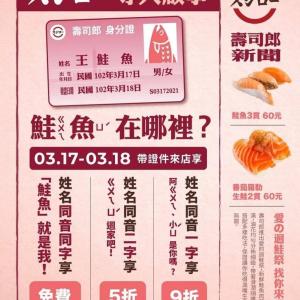 台湾で「サーモン」に改名する人が続出。台湾スシローが「鮭魚」が名前に付く人を対象に食べ放題に。