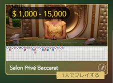 ベラジョンカジノ ライブバカラ テーブルリミット