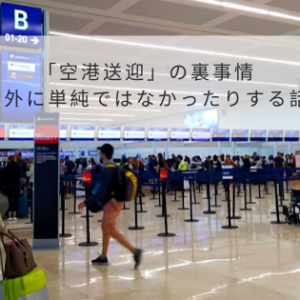 「空港送迎」の裏事情。意外に単純ではなかったりする話(カンクンだけじゃないはず)