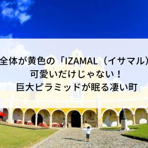 町全体が黄色の町「IZAMAL(イサマル)」可愛いだけじゃない巨大ピラミッドが眠る凄い町