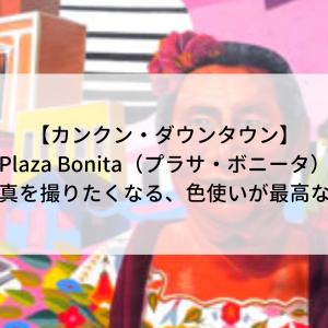 【カンクン・ダウンタウン】「Plaza Bonita(プラサ・ボニータ)」夢中で写真を撮りたくなる、色使いが最高なスポット