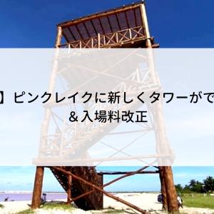 【新情報】ピンクレイクに新しくタワーができました&入場料改正