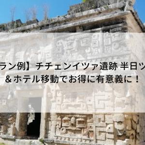 【プラン例】チチェンイツァ遺跡 半日ツアー&ホテル移動でお得に有意義に!