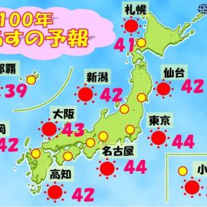 【激暑】2100年 東京の夏の最高気温は43℃?