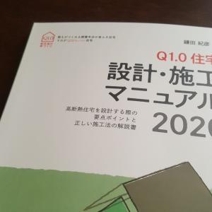 「Q1.0住宅 設計・施工マニュアル 2020」を読んでみて