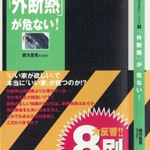 【暴論】グラスウール廃止論、「付加断熱」が危ない!
