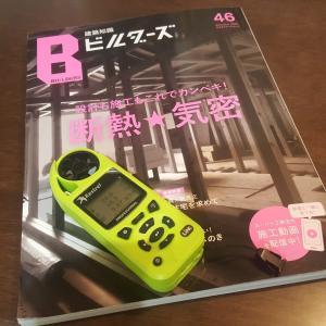 建築知識ビルダーズ46号を読んだ感想