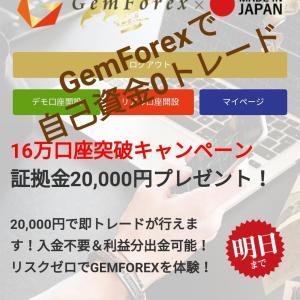 GemForexで自己資金0トレードを始める